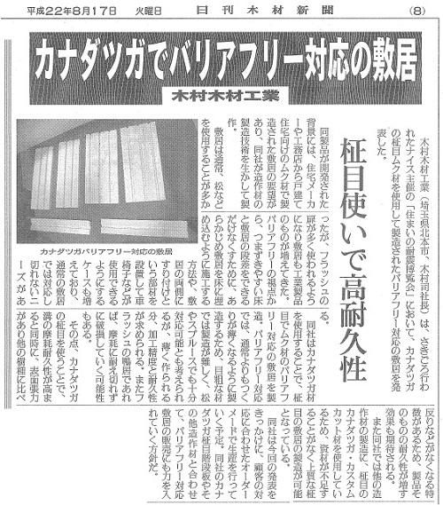2010年8月17日付日刊木材新聞記事「カナダツガでバリアフリー対応の敷居」